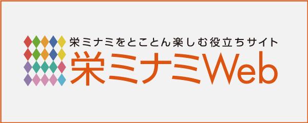 栄ミナミWeb