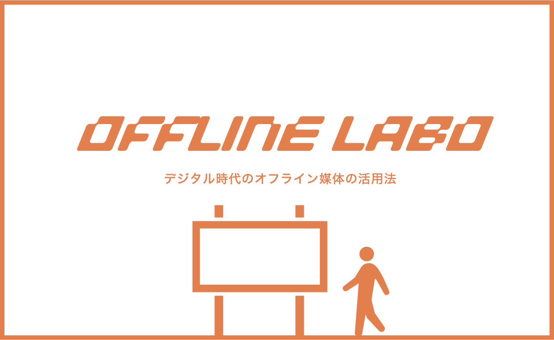 OFFLINE デジタル時代のオフライン媒体の活用法