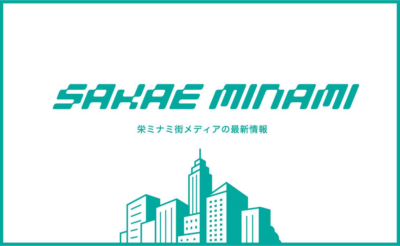 SAKAE MINAMI 栄ミナミ街メディアの最新情報