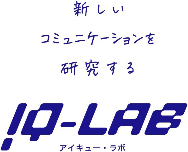 IQ-LAB アイキュー・ラボ